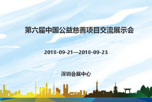 第六届中国公益慈善项目交流展示会