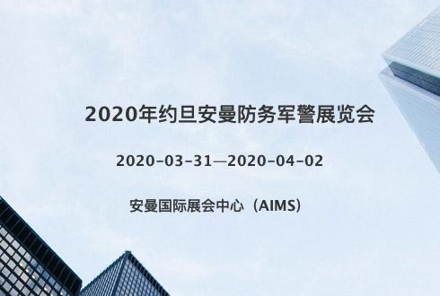 2020年约旦安曼防务军警展览会