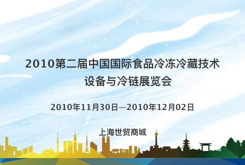 2010第二届中国国际食品冷冻冷藏技术设备与冷链展览会