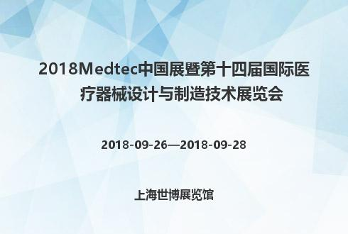 2018Medtec中国展暨第十四届国际医疗器械设计与制造技术展览会