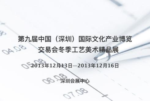 第九届中国(深圳)国际文化产业博览交易会冬季工艺美术精品展