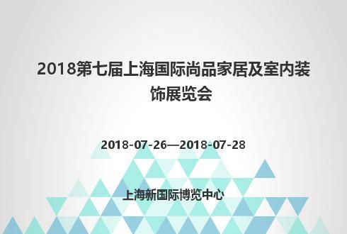 2018第七届上海国际尚品家居及室内装饰展览会