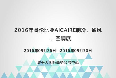 2016年哥伦比亚AICAIRE制冷、通风、空调展