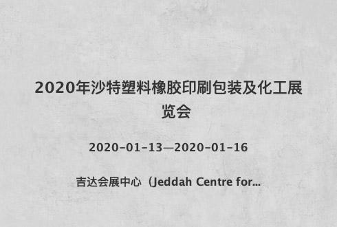 2020年沙特塑料橡胶印刷包装及化工展览会