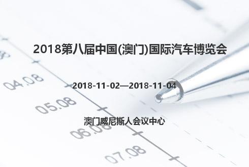 2018第八届中国(澳门)国际汽车博览会