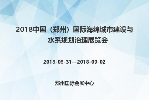 2018中国(郑州)国际海绵城市建设与水系规划治理展览会