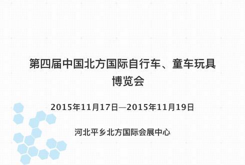 第四届中国北方国际自行车、童车玩具博览会