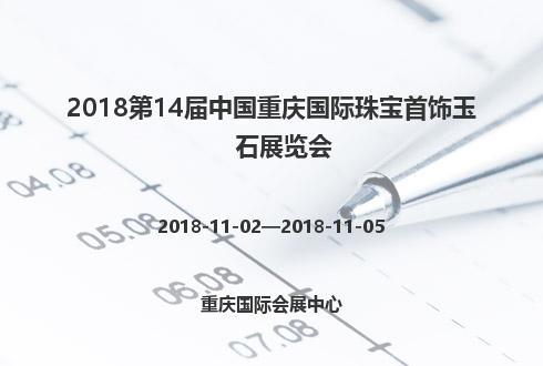 2018第14届中国重庆国际珠宝首饰玉石展览会