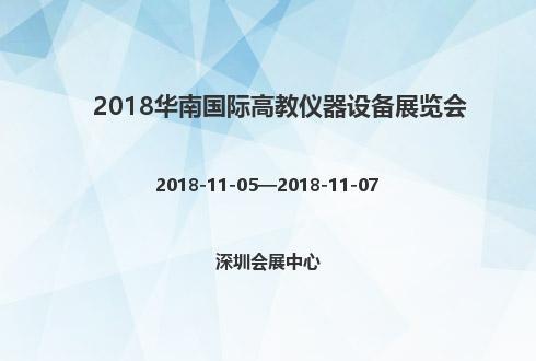 2018华南国际高教仪器设备展览会