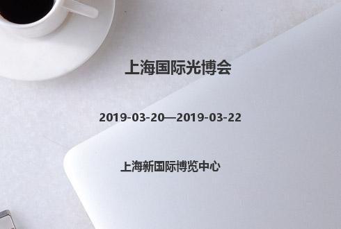 2019年上海国际光博会
