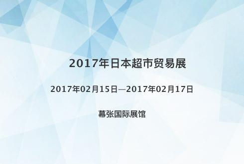 2017年日本超市貿易展