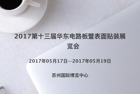 2017第十三届华东电路板暨表面贴装展览会