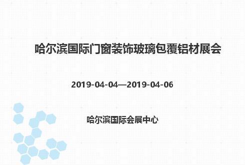 2019年哈尔滨国际门窗装饰玻璃包覆铝材展会