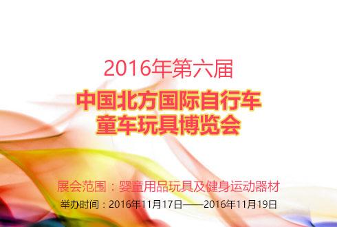 2016年河北第六屆中國北方國際自行車、童車玩具博覽會
