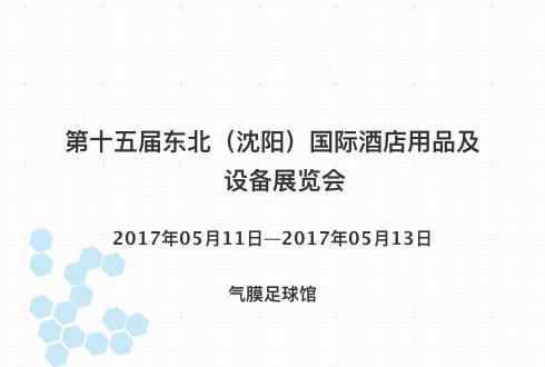 第十五届东北(沈阳)国际酒店用品及设备展览会