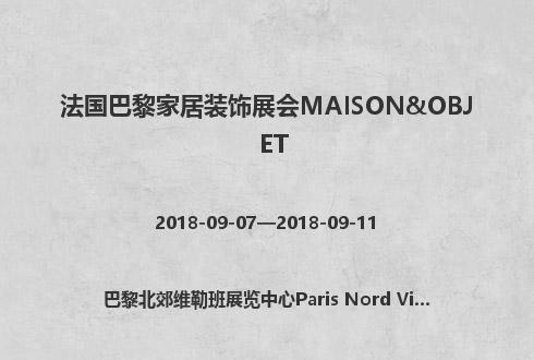 法国巴黎家居装饰展会MAISON&OBJET