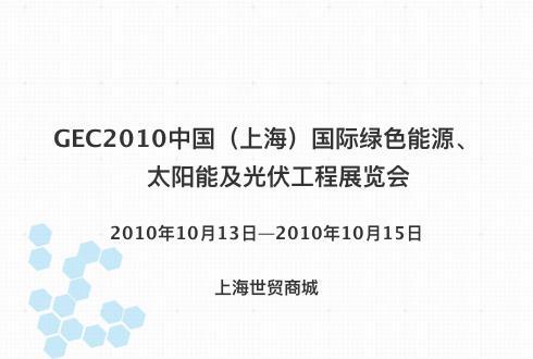 GEC2010中国(上海)国际绿色能源、太阳能及光伏工程展览会