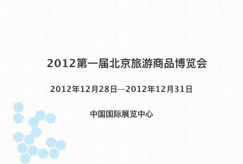 2012第一届北京旅游商品博览会