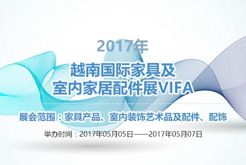 2017年越南国际家具及室内家居配件展VIFA