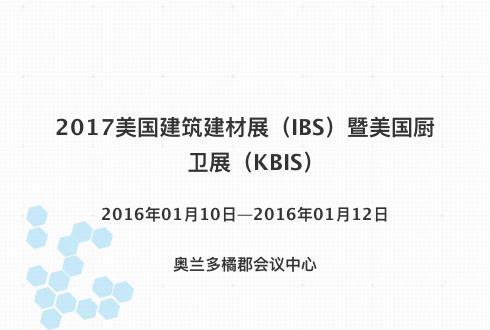 2017美国建筑建材展(IBS)暨美国厨卫展(KBIS)