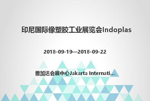 印尼国际像塑胶工业展览会Indoplas