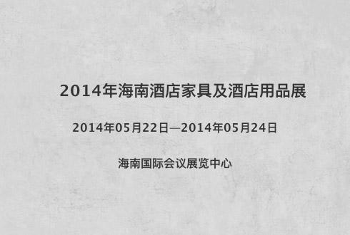 2014年海南酒店家具及酒店用品展