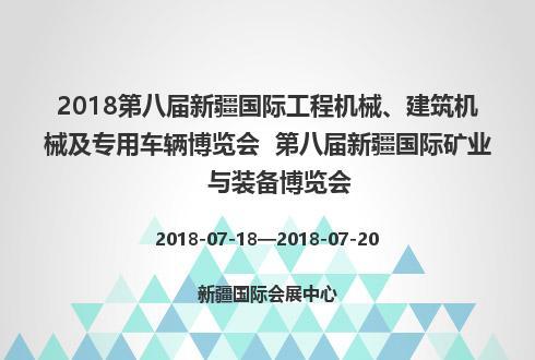 2018第八届新疆国际工程机械、建筑机械及专用车辆博览会  第八届新疆国际矿业与装备博览会