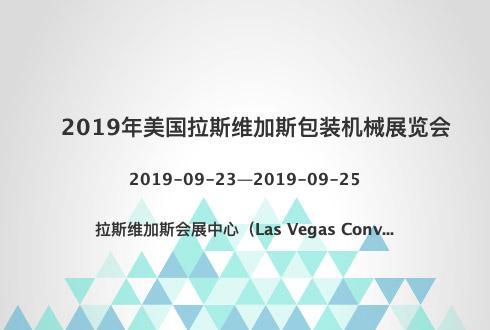 2019年美国拉斯维加斯包装机械展览会