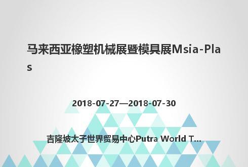 马来西亚橡塑机械展暨模具展Msia-Plas