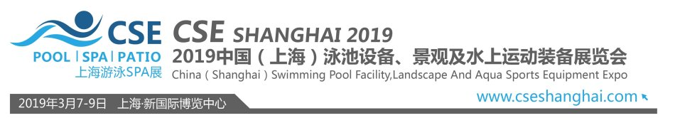 2019上海国际泳池设施、水景及水上运动装备展览会