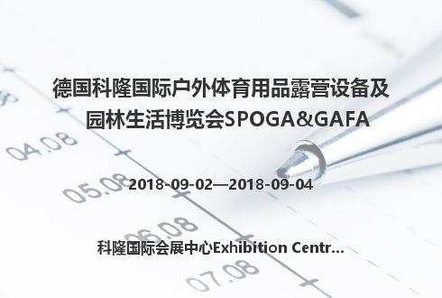 德国科隆国际户外体育用品露营设备及园林生活博览会SPOGA&GAFA
