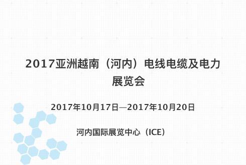 2017亚洲越南(河内)电线电缆及电力展览会