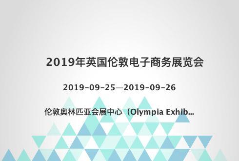 2019年英国伦敦电子商务展览会